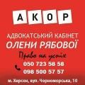 АКОР. Адвокатский кабинет Елены Рябовой, Херсон