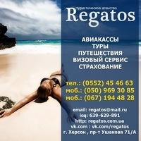 РЕГАТОС, туристическое агентство, Херсон, авиа кассы, авиабилеты, визы