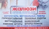 Логотип - Магазин «Жалюзи» в Херсоне