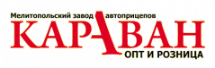 """Логотип - Мелитопольский завод автоприцепов """"Караван"""""""