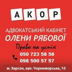 Логотип - АКОР. Адвокатский кабинет Елены Рябовой, Херсон