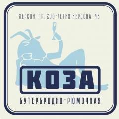 Логотип - Одесский пивной бар Коза(Херсон)