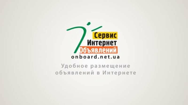 566961c6ef5c Рассылка объявлений. Бесплатная реклама в интернете по Украине ...