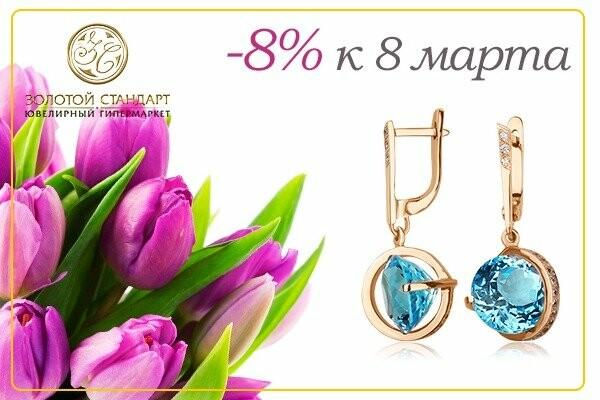 Подарки к 8 марта от ювелирного магазина «Золотой Стандарт» - это украшения 63bb19c97d573