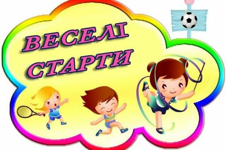 Картинки веселые старты в детском саду