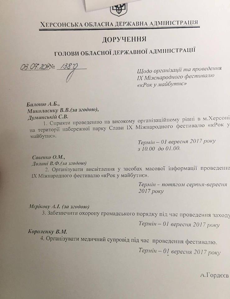 """Відома дата проведення херсонського рок фестивалю """"Крок у майбутнє"""", фото-1"""