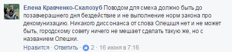 """На Херсонщине обновят стелу """"Цюрупинск"""", фото-4"""