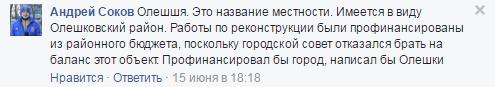 """На Херсонщине обновят стелу """"Цюрупинск"""", фото-3"""