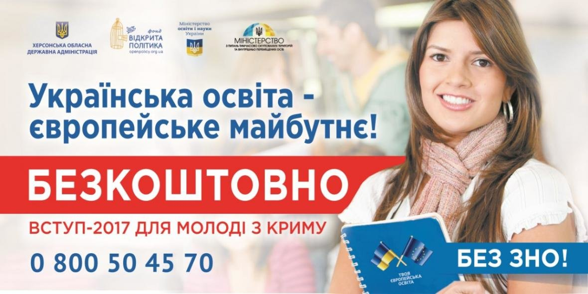 Кримчани бояться їхати на навчання до Херсону, фото-1