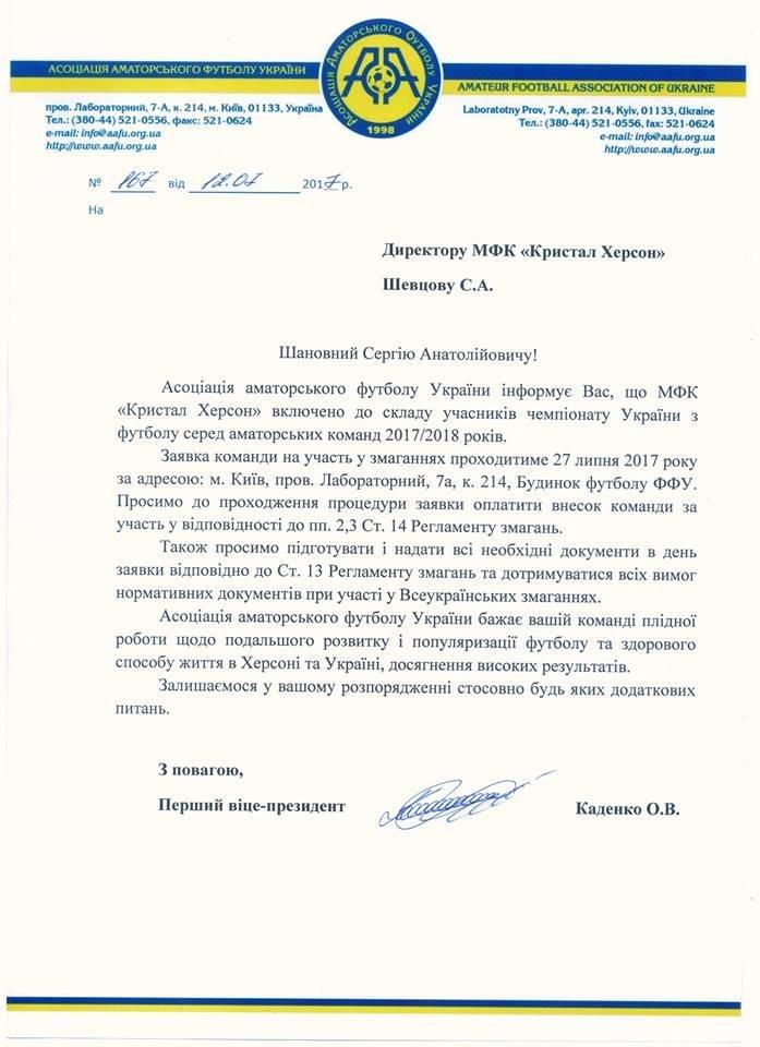 """Херсонский """"Кристалл"""" сыграет в Чемпионате Украины?, фото-1"""