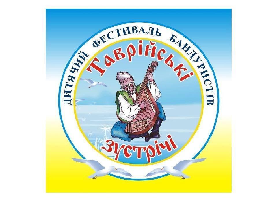 На Херсонщині пройде Всеукраїнський фестиваль бандуристів, фото-1