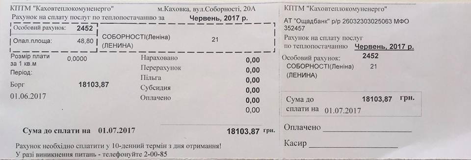 На Херсонщине тепловики требуют оплату за отсутствие теплоснабжения, фото-1