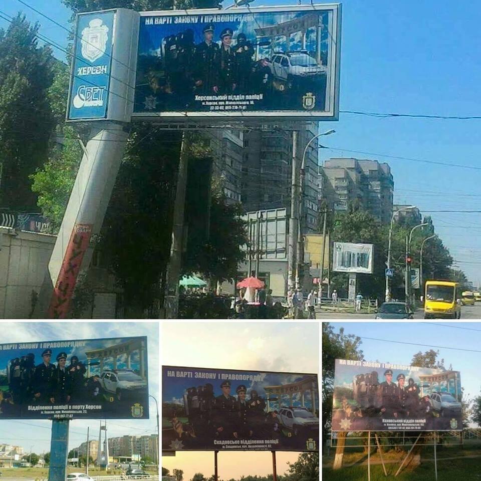 На Херсонщине полиция установила информационные билборды, фото-1
