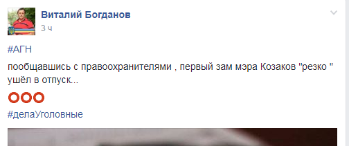 Заместитель херсонского главы Козаков ушел в отпуск, фото-1