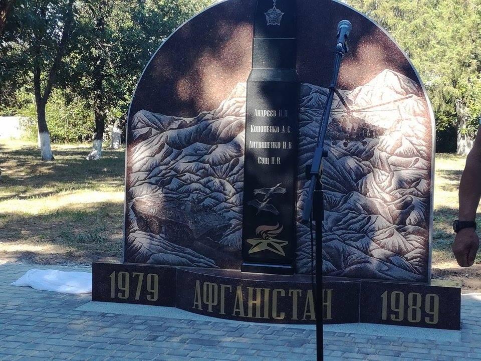 На Херсонщине открыли памятник ветеранам Афганистана, фото-1