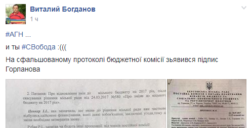 Депутат Херсонского горсовета заявил о фальсификации протокола бюджетной комиссии, фото-1