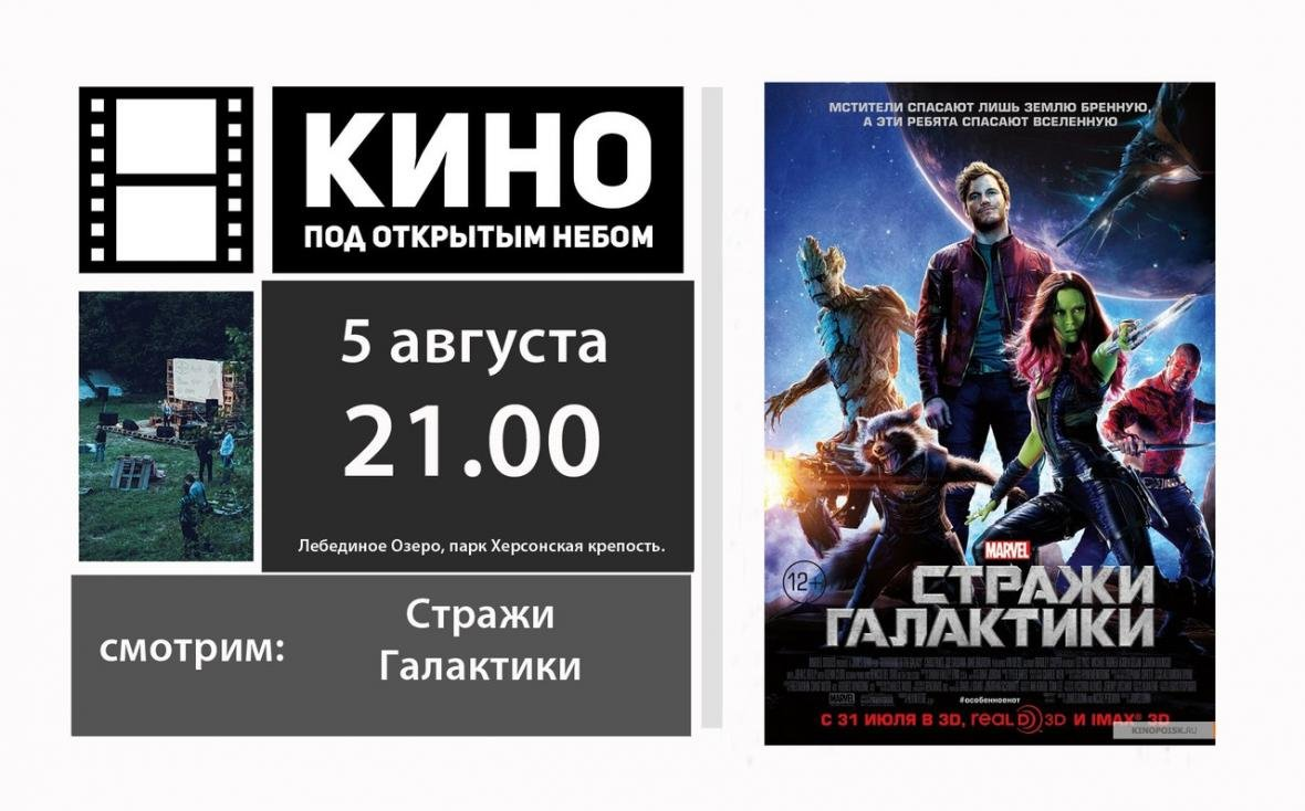 """Киноманы Херсона снова собираются в """"Лебедином озере"""", фото-1"""