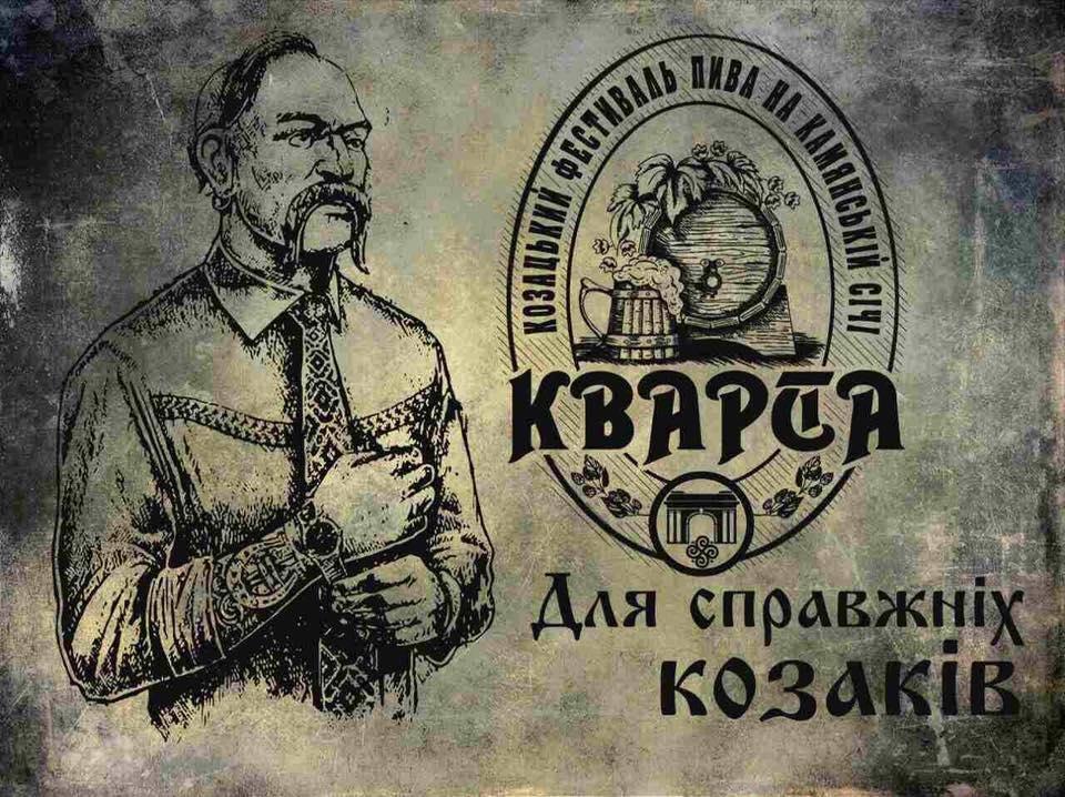 На Херсонщині відбудеться Козацький фестиваль крафтового пива, фото-2