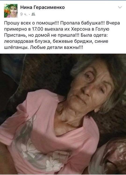 На Херсонщине пропала пенсионерка, фото-1