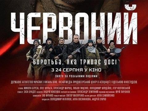 """У Херсоні відбудеться прем'єра фільму """"Червоний"""", фото-1"""