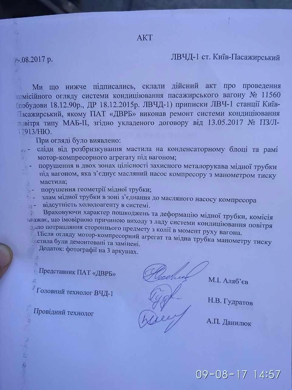 """Представители ПАО """"Укрзализныця"""" отреагировала на обращение пассажиров рейса Херсон-Киев, фото-1"""