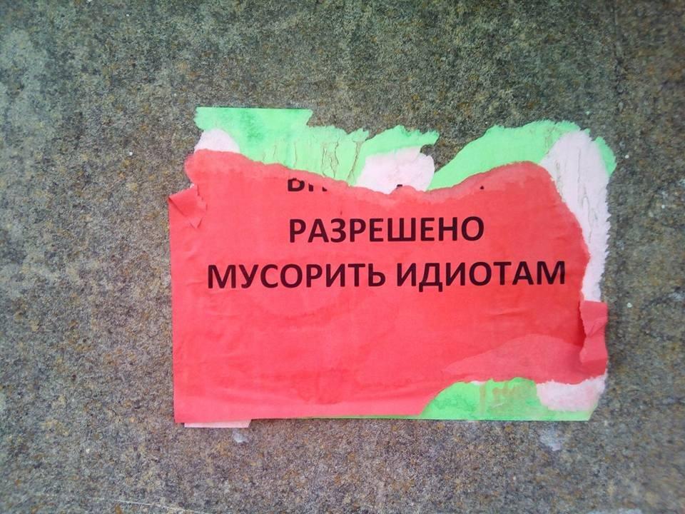 На херсонском курорте с мусором на улицах борются социальной рекламой (фото), фото-2