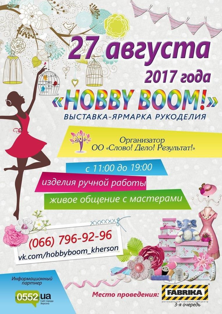 """В Херсоне пройдет выставка-ярмарка рукоделия """"Хобби бум!"""", фото-1"""
