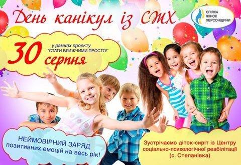 Жінки Херсонщини влаштують свято для дітей-сиріт, фото-1