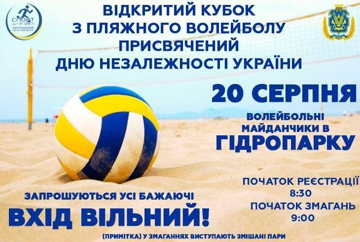 У Херсоні відбудеться Відкритий кубок з пляжного волейболу, фото-1