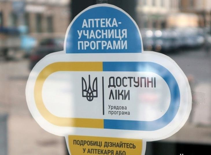 Програма «Доступні ліки» забезпечить безкоштовними ліками українців, фото-1
