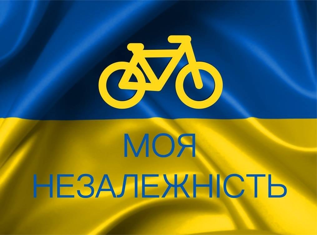 """В Херсоне состоится велопарад """"Велосипед - моя независимость"""", фото-1"""