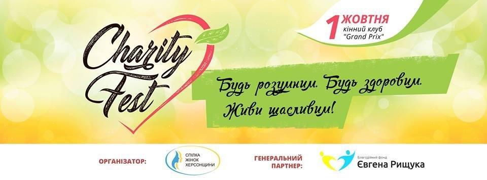 """На Херсонщині відбудеться благодійний фестиваль """"Charity Fest"""", фото-1"""