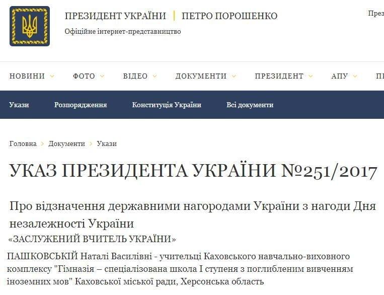 Президент України відзначив вчителя школи Херсонщини, фото-1