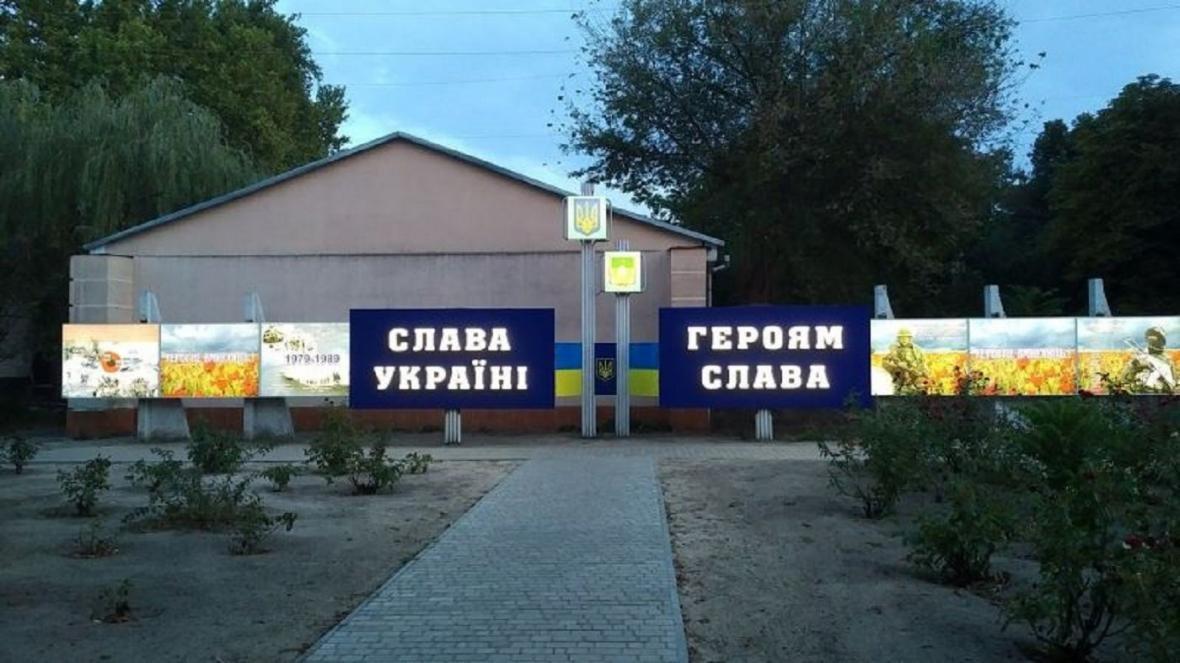"""На Херсонщине установили памятный знак """"Аллея Героев"""", фото-1"""