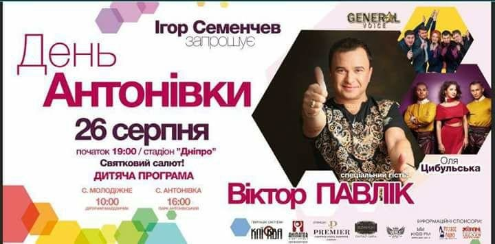 Антоновка празднует День села, фото-1