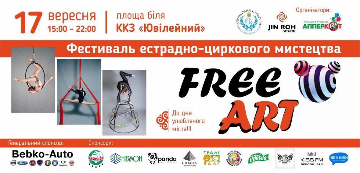 В Херсоне пройдет фестиваль свободного искусства, фото-1
