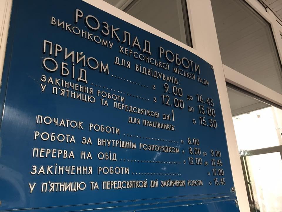"""""""Сервіс"""" міської ради обурює херсонців, фото-1"""
