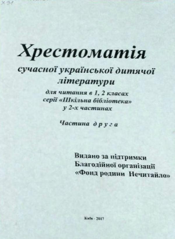 Фонд херсонской библиотеки пополнился новыми книгами, фото-1