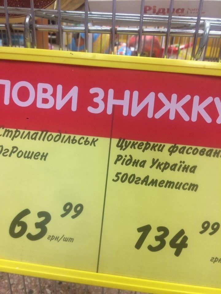 Акции в херсонском супермаркете - обман покупателей, фото-1