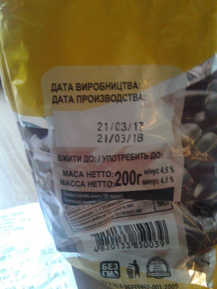 Херсонские супермаркеты продолжают торговать некачественной продукцией, фото-2