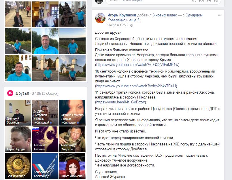 Беглый сепаратист опасается военных учений на Херсонщине?, фото-2