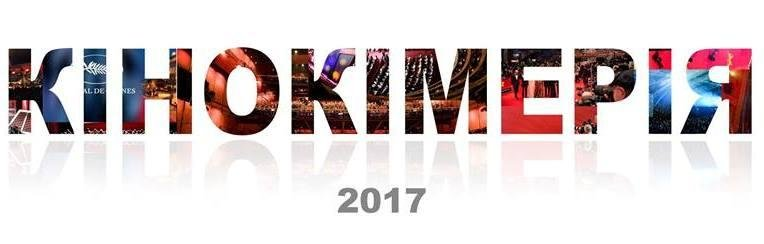 Ежегодный фестиваль «Кинокиммерия» пройдет в Херсоне 15-16 сентября, фото-1
