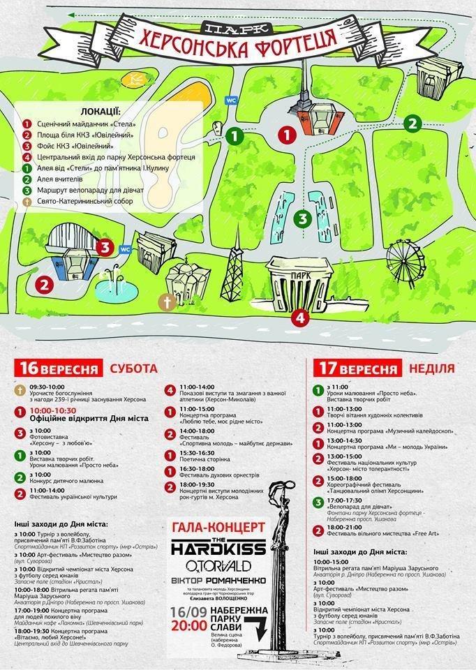 Програма заходів до святкування Дня міста у Херсоні, фото-5