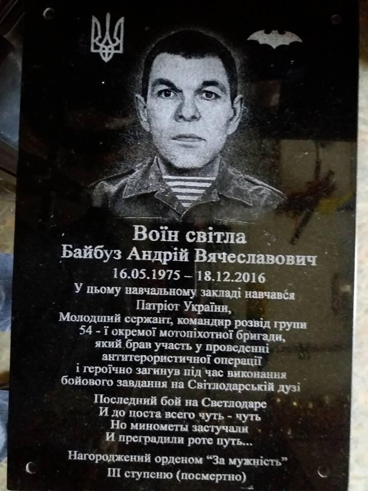 На Херсонщине откроют мемориальные доски погибшим воинам АТО, фото-1
