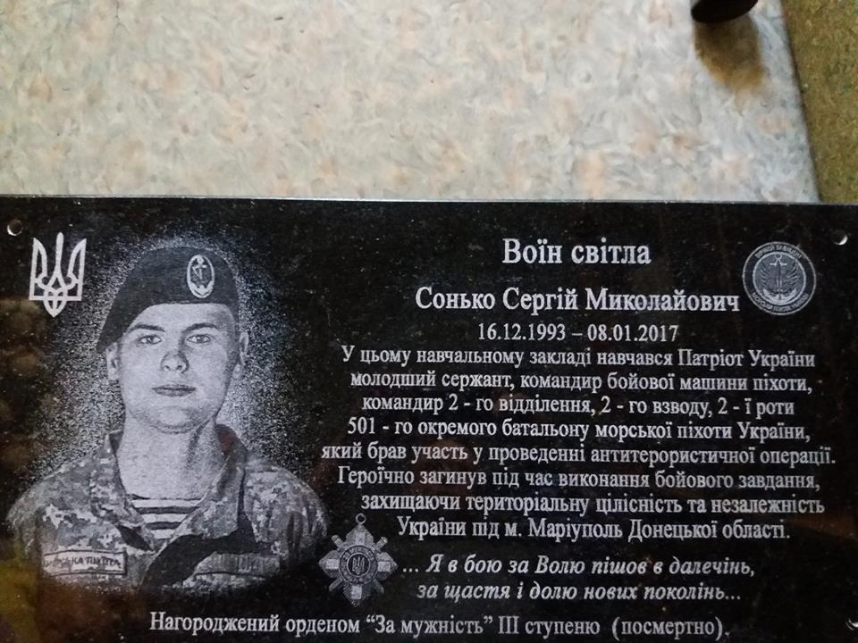 На Херсонщине откроют мемориальные доски погибшим воинам АТО, фото-2
