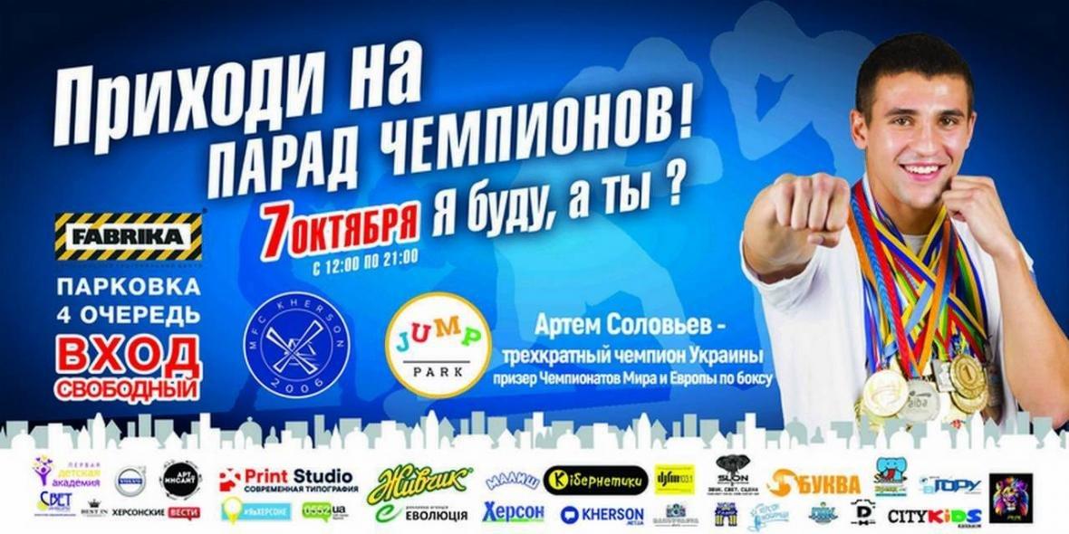 JUMP PARK за спортивное развитие херсонцев, фото-1