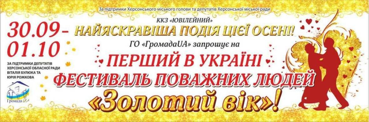 """На сайте стартовало онлайн-голосование за """"Золотые Пары Херсонщины"""", фото-1"""