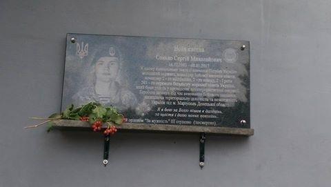 На Херсонщине открыли мемориальную доску воину АТО, фото-1
