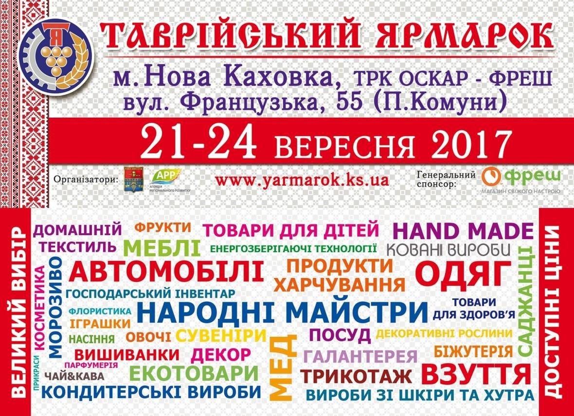 На Херсонщине открылась всеукраинская выставка-ярмарка, фото-1
