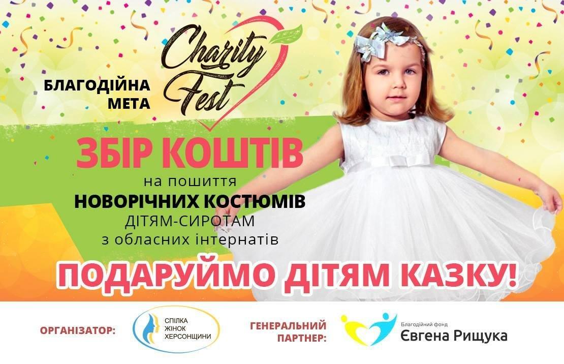 """Херсонським сиротам на новорічні костюми збиратимуть кошти на """"Charity Fest"""", фото-1"""